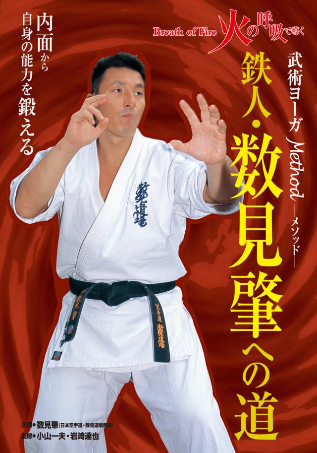 DVD 鉄人・数見肇への道