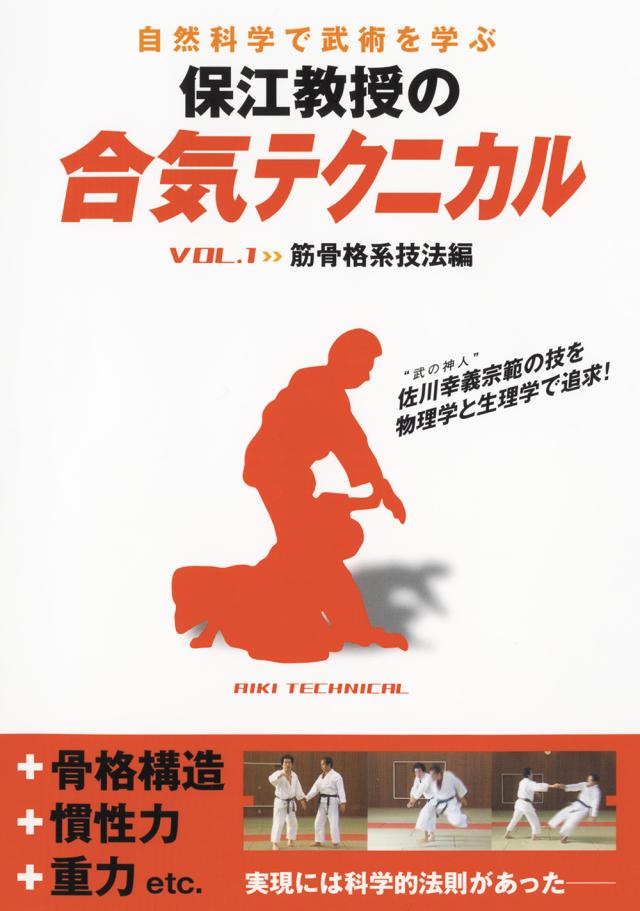DVD 保江教授の合気テクニカル VOL.1