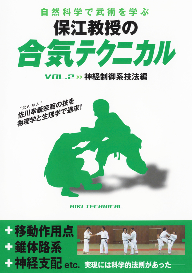 DVD 保江教授の合気テクニカル VOL.2