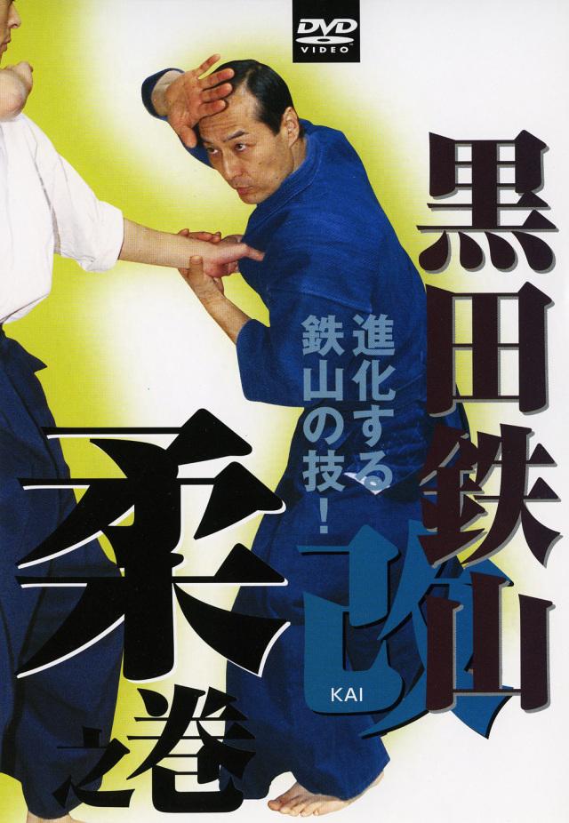 DVD 黒田鉄山 改 柔之巻
