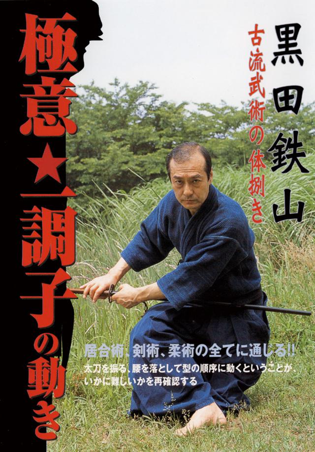 DVD 黒田鉄山 極意★一調子の動き