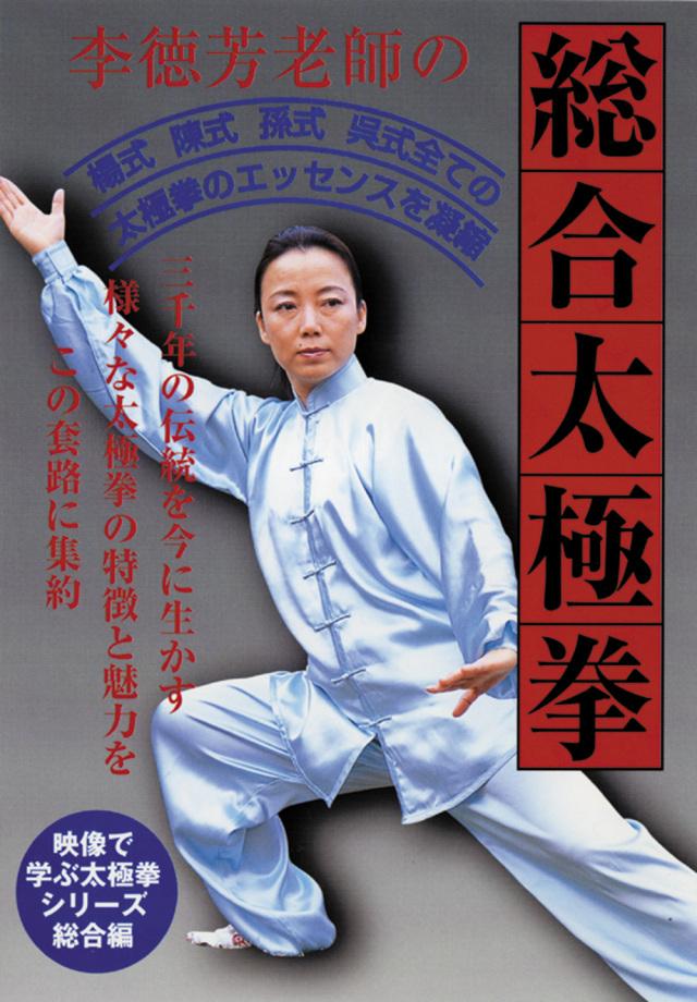 DVD 李徳芳老師の総合太極拳