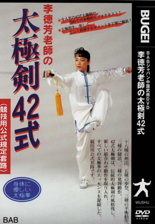 DVD 李徳芳老師の太極剣42式