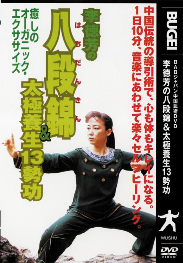DVD 李徳芳の八段錦&太極養生13勢功