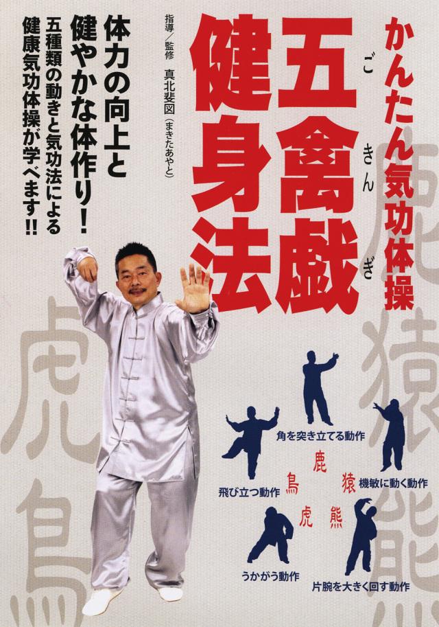DVD 五禽戯健身法