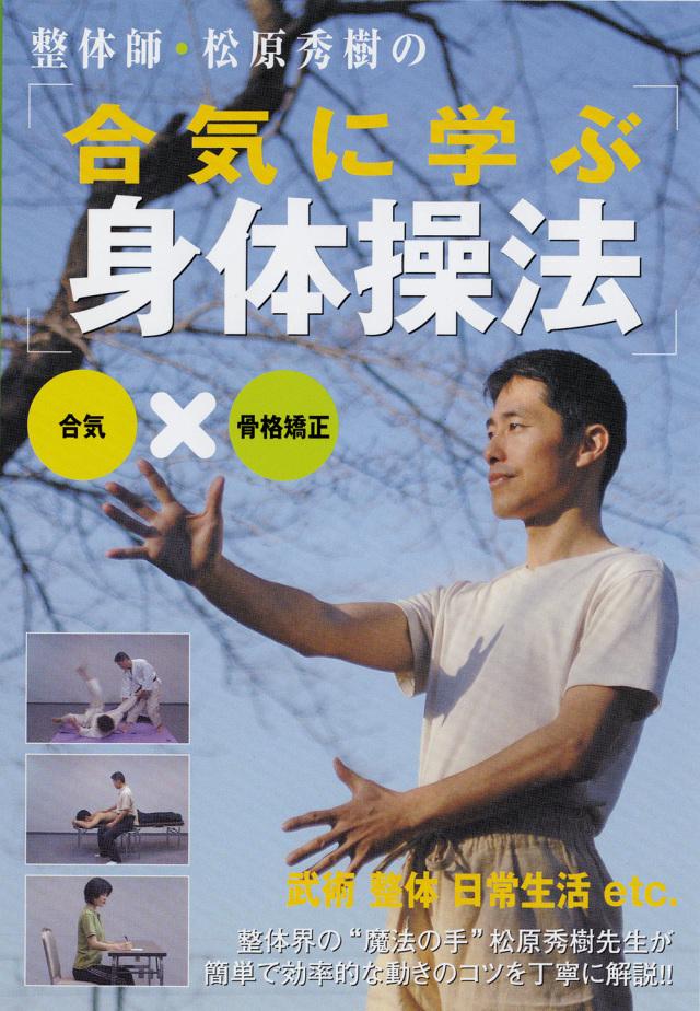 DVD 合気に学ぶ身体操法