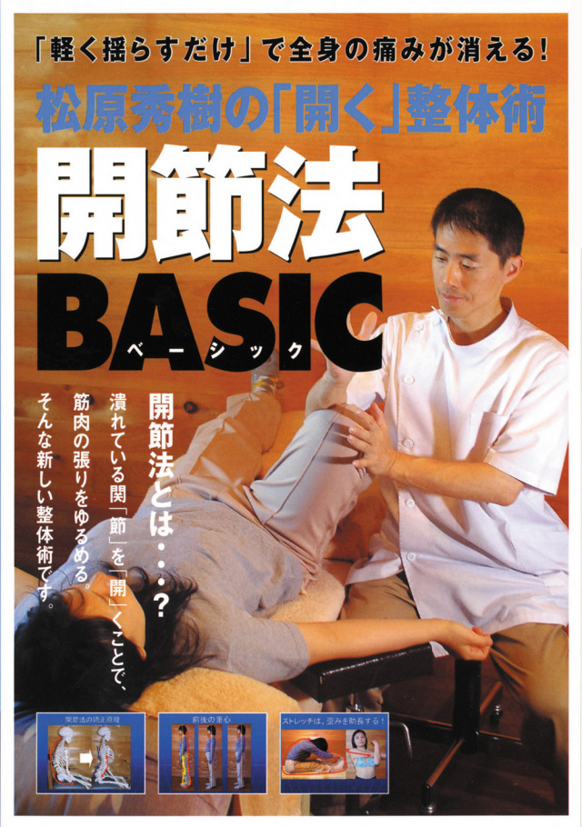 DVD 開節法BASIC