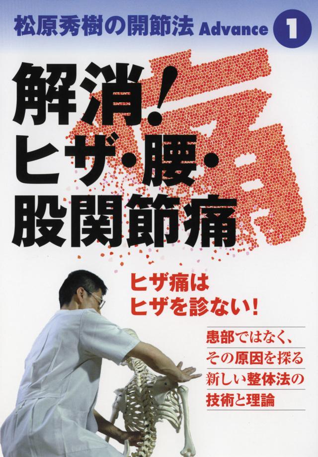 DVD 松原秀樹の開節法Advance 第1巻