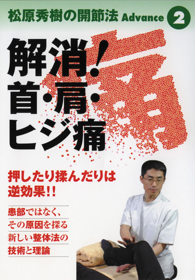 DVD 松原秀樹の開節法Advance 第2巻