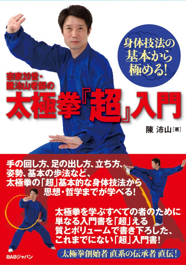 宗家20世・陳沛山老師の 太極拳『超』入門