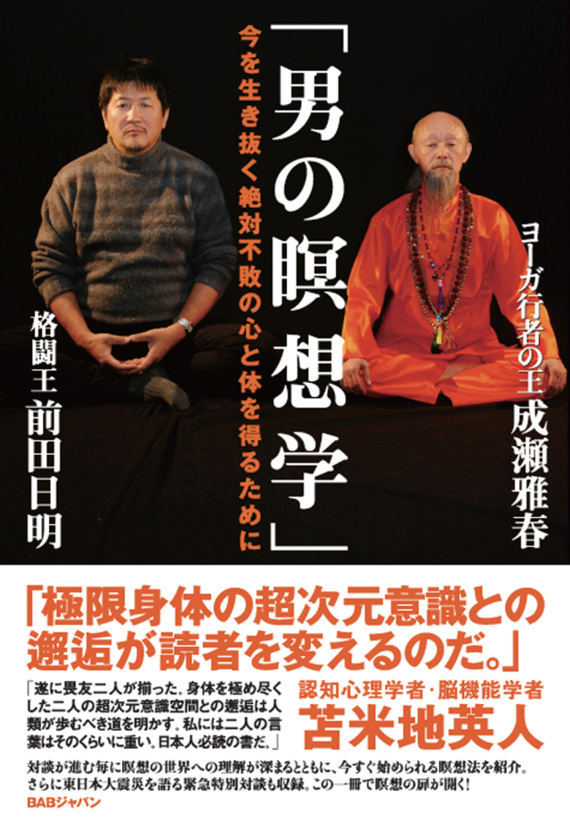 「男の瞑想学」