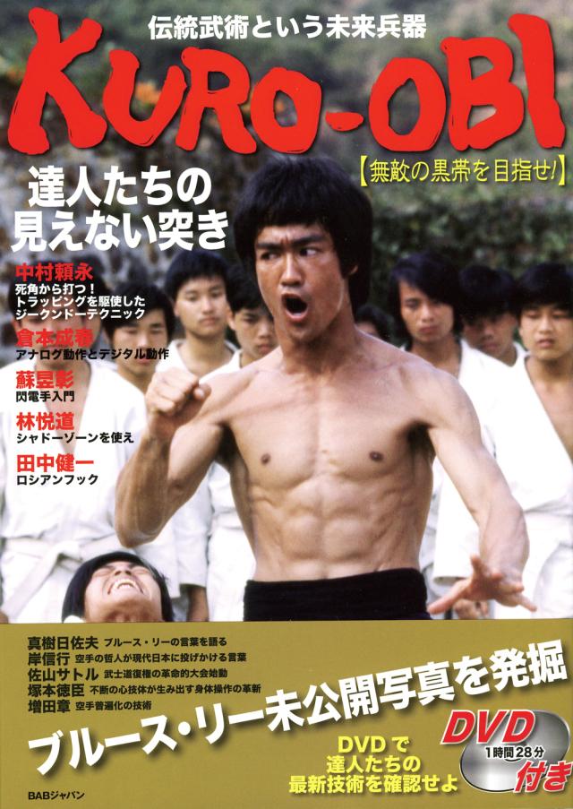 KURO-OBI(DVD付)