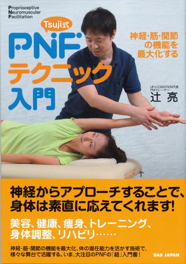 Tsuji式 PNFテクニック入門