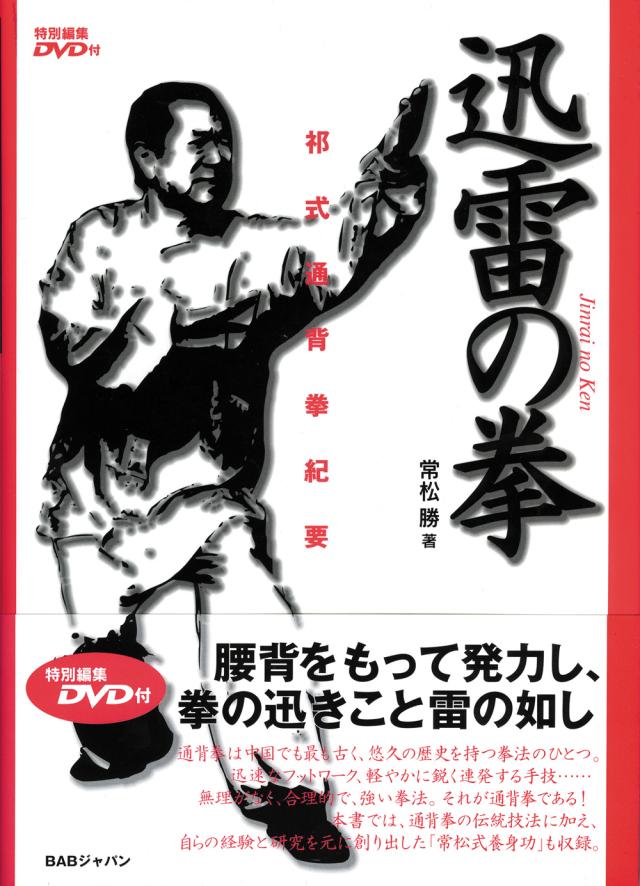 迅雷の拳(特別編集DVD付)
