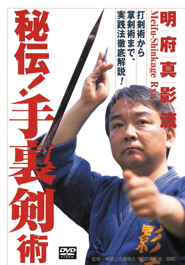 DVD 秘伝!手裏剣術