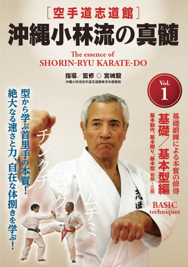DVD 沖縄小林流の真髄 第1巻