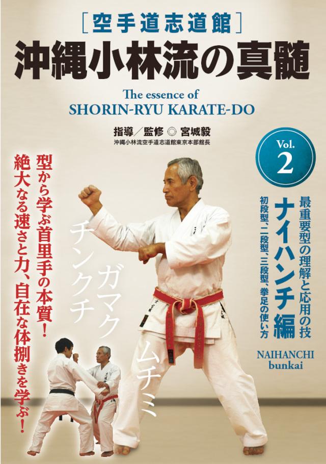 DVD 沖縄小林流の真髄 第2巻