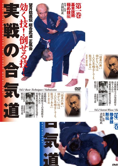 DVD2巻セット 『効く技!倒せる技!実戦の合気道』(通販限定)