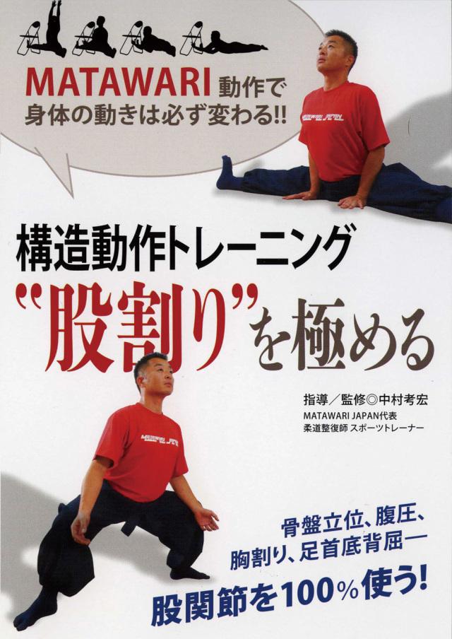 """DVD """"股割り""""を極める"""