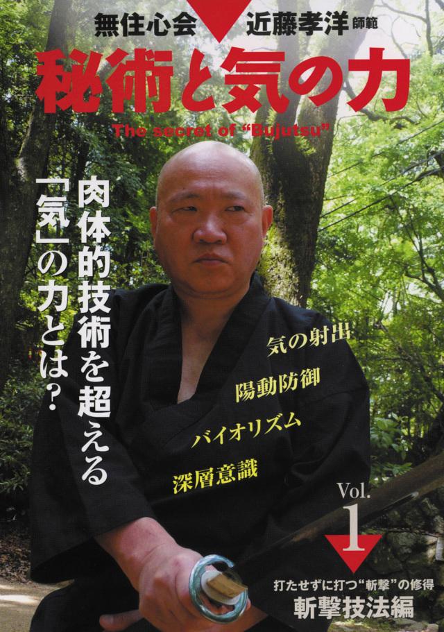 DVD 秘術と気の力 Vol.1