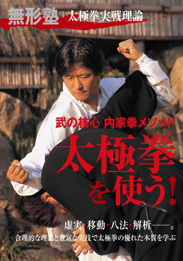 DVD 太極拳を使う!