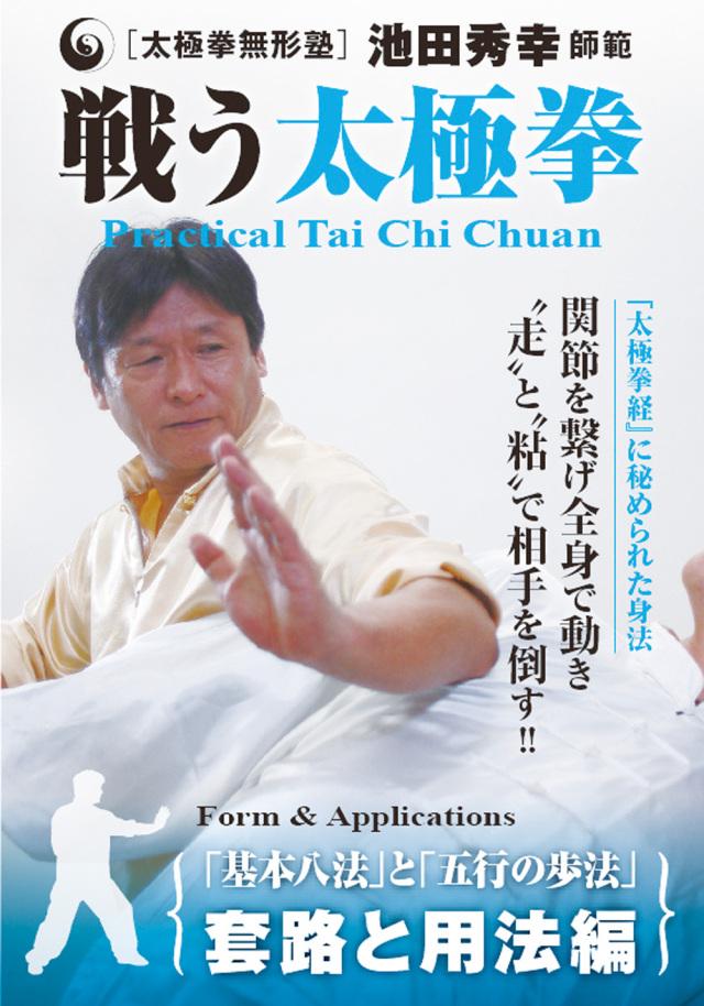 DVD 戦う太極拳 套路と用法編
