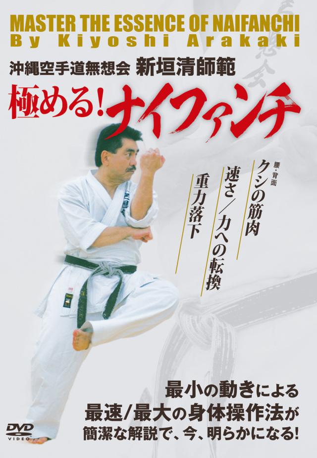DVD 極める!ナイファンチ
