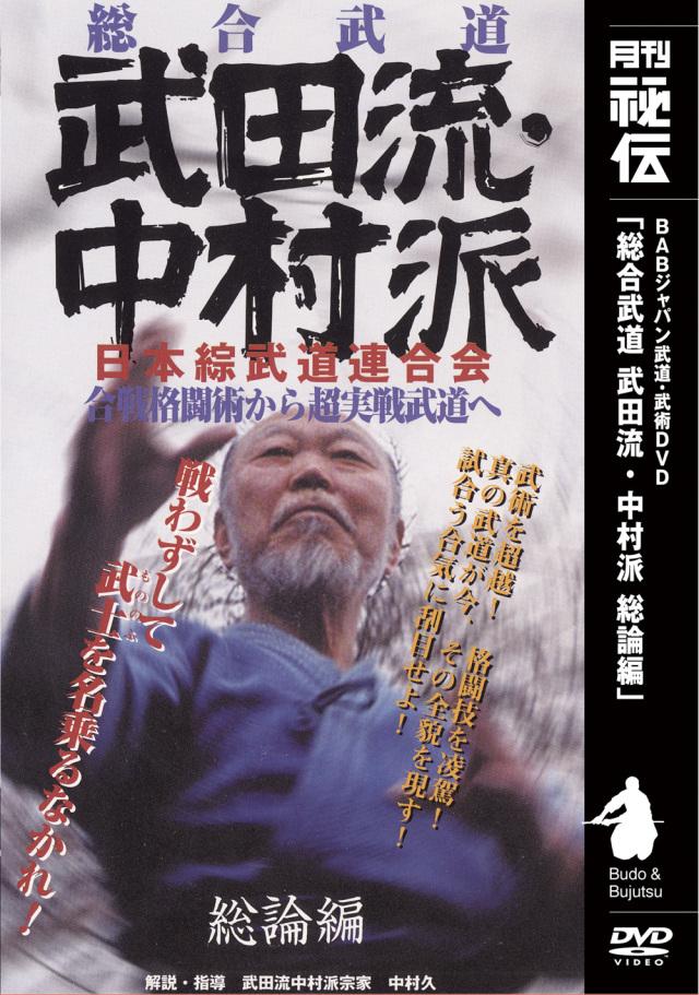 DVD 総合武道 武田流・中村派 総論編