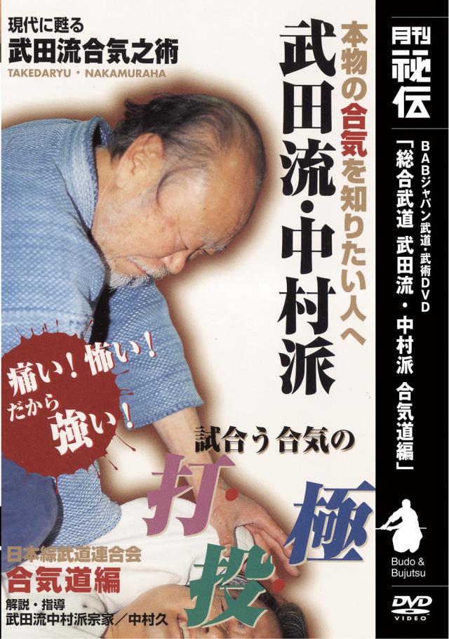 DVD 総合武道 武田流・中村派 合気道編