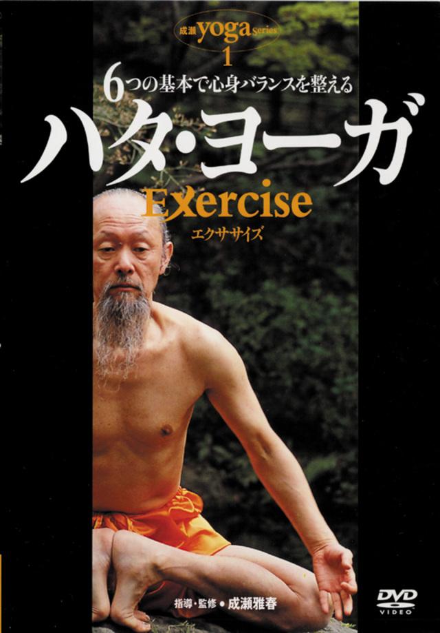 DVD ハタ・ヨーガ Exercise