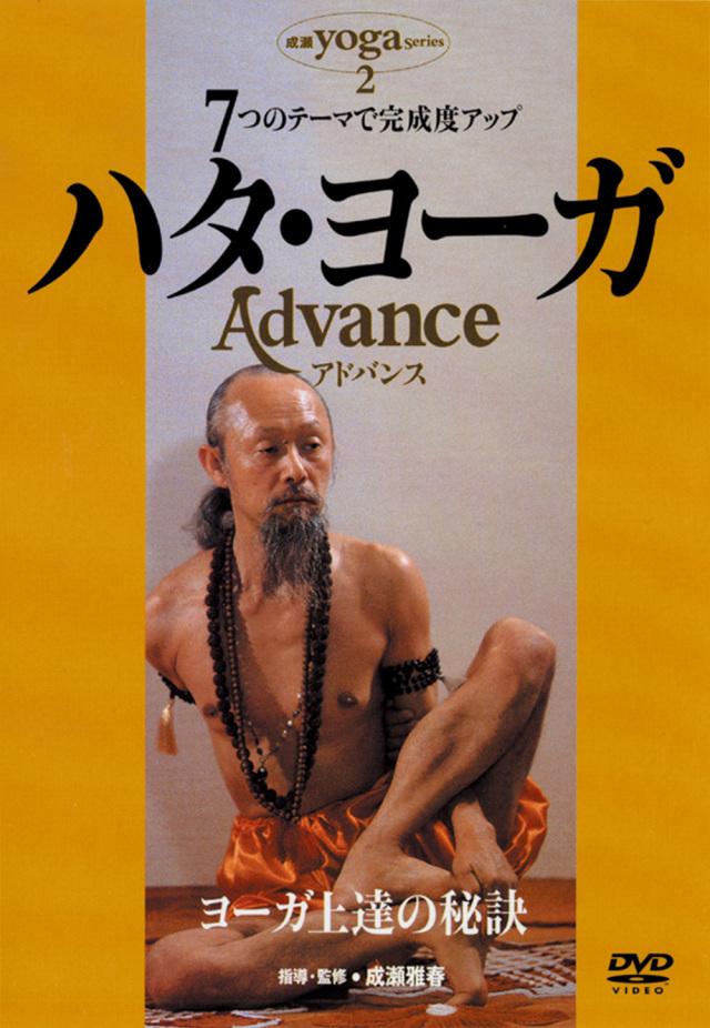 DVD ハタ・ヨーガ Advance