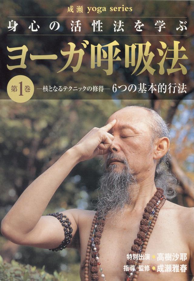 DVD ヨーガ呼吸法 第1巻