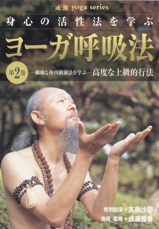 DVD ヨーガ呼吸法 第2巻