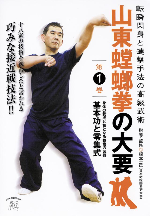 DVD 山東螳螂拳の大要 第1巻