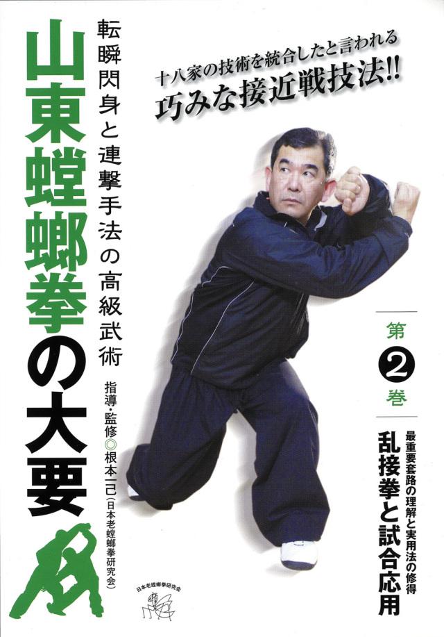 DVD 山東螳螂拳の大要 第2巻