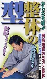 ヨガと整体シリーズ 第2巻