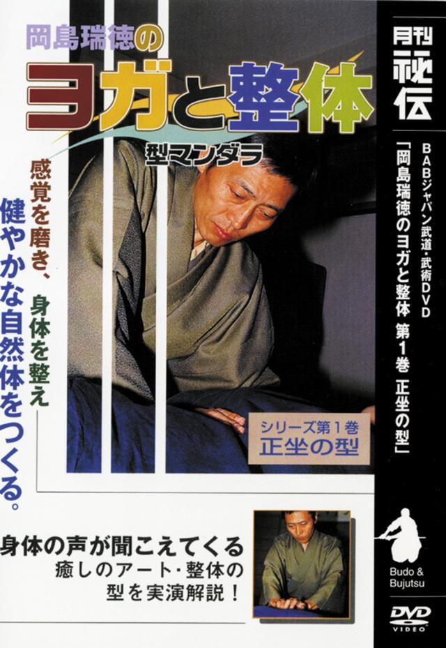 DVD 岡島瑞徳のヨガと整体 第1巻