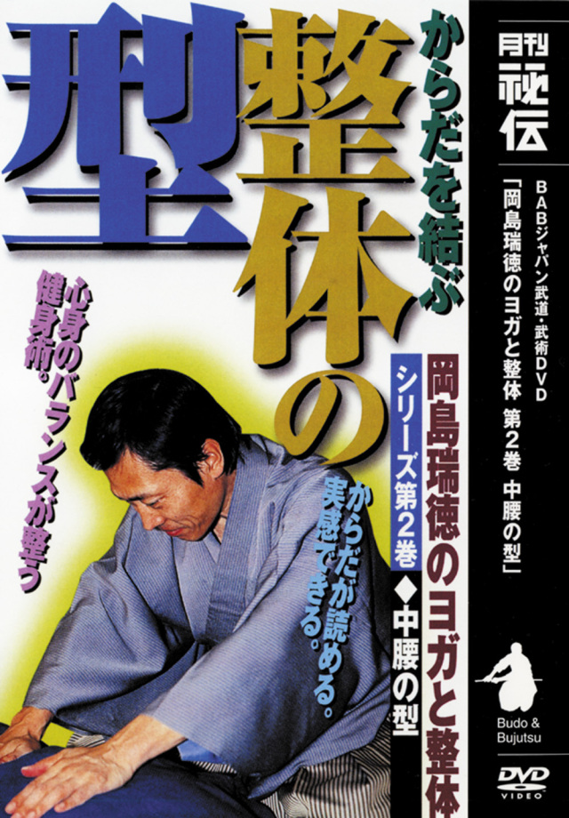 DVD 岡島瑞徳のヨガと整体 第2巻