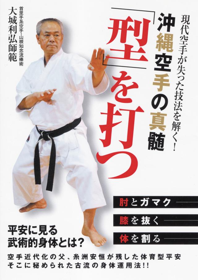 DVD 沖縄空手の真髄 「型」を打つ