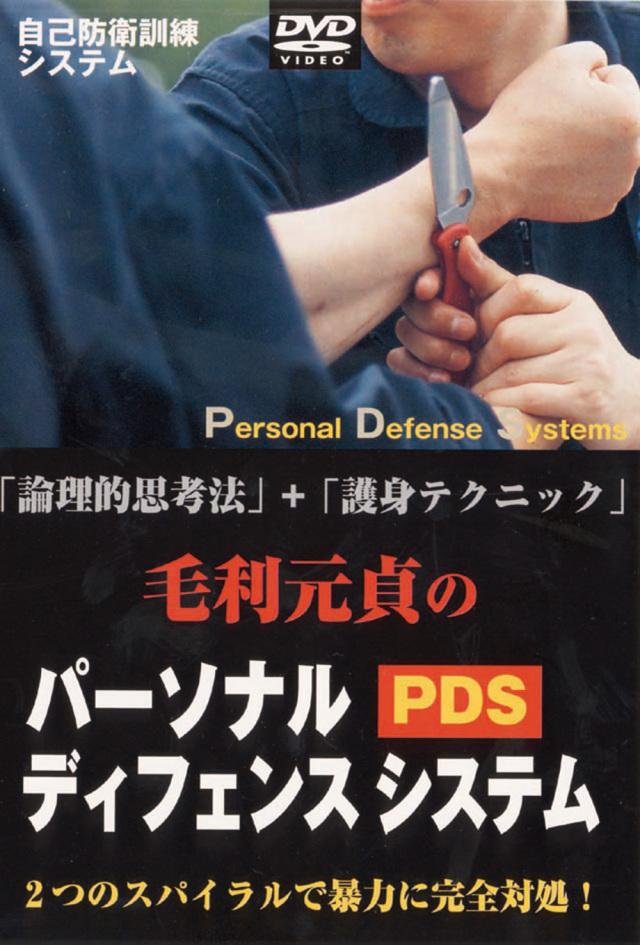 DVD 毛利元貞のパーソナルディフェンスシステム
