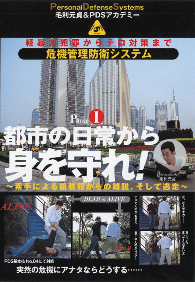 DVD 毛利元貞の危機管理防衛シリーズ Phase1