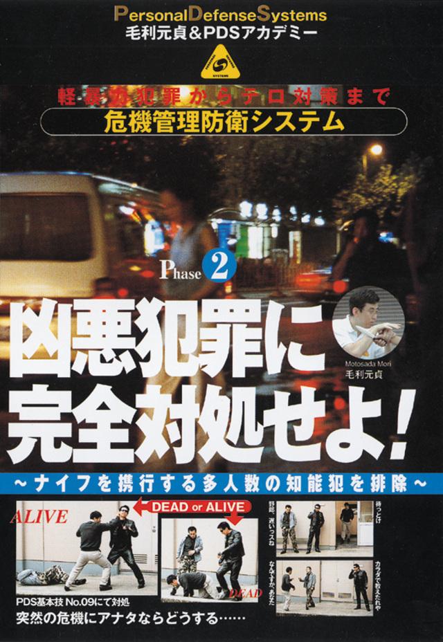 DVD 毛利元貞の危機管理防衛シリーズ Phase2