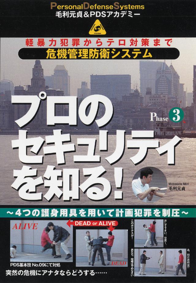 DVD 毛利元貞の危機管理防衛シリーズ Phase3