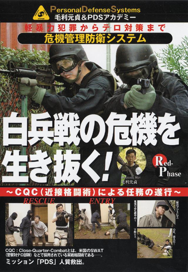 DVD 毛利元貞の危機管理防衛シリーズ Phase4