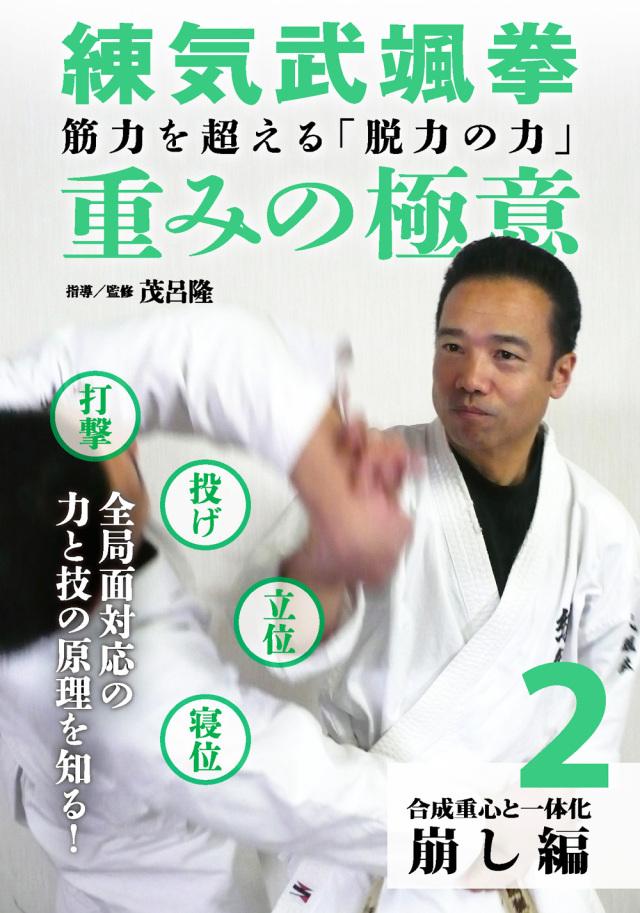 DVD 練気武颯拳 重みの極意 第2巻
