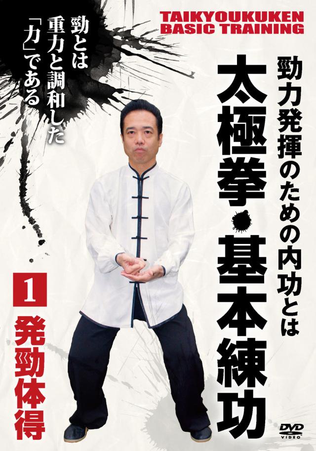 DVD 太極拳・基本練功 第1巻