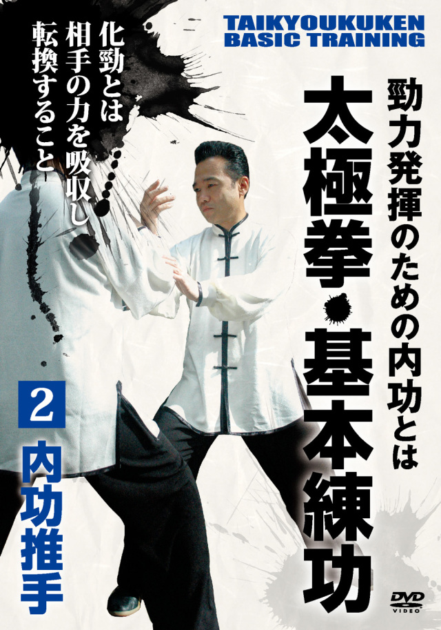 DVD 太極拳・基本練功 第2巻