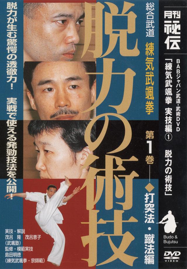 DVD 脱力の術技 第1巻