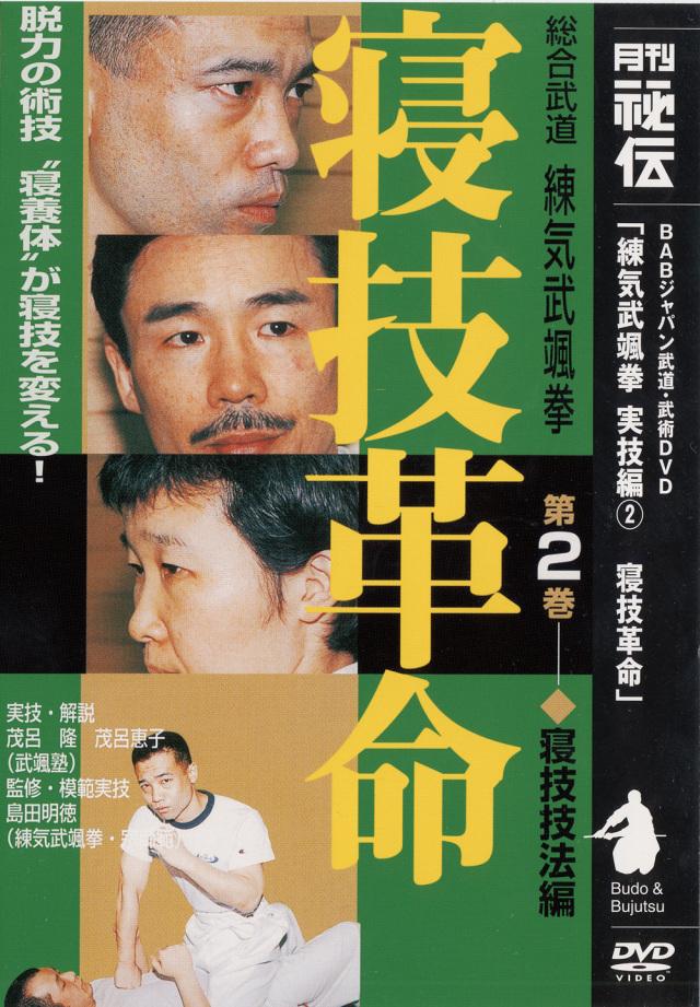 DVD 寝技革命 第2巻