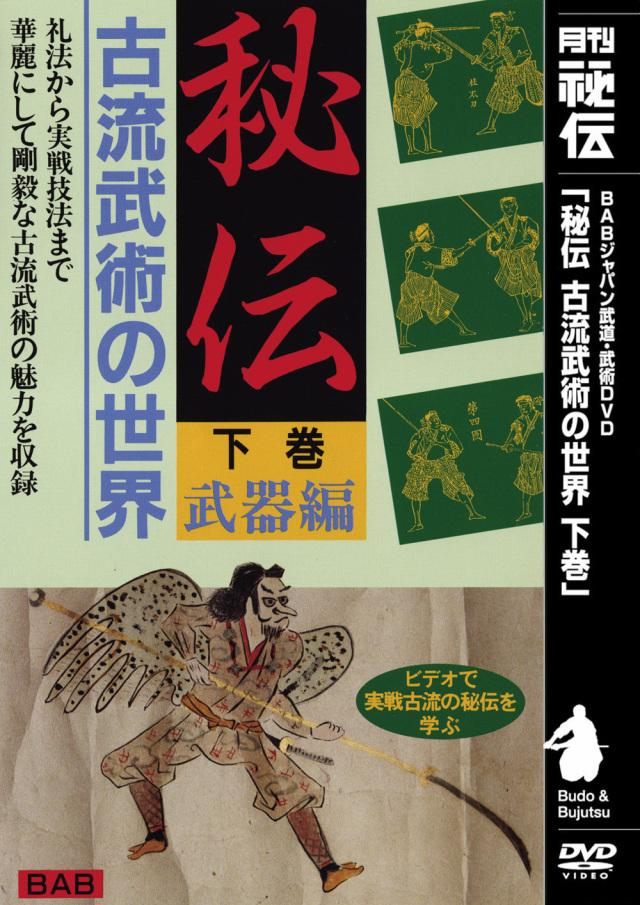 DVD 秘伝 古流武術の世界 下巻